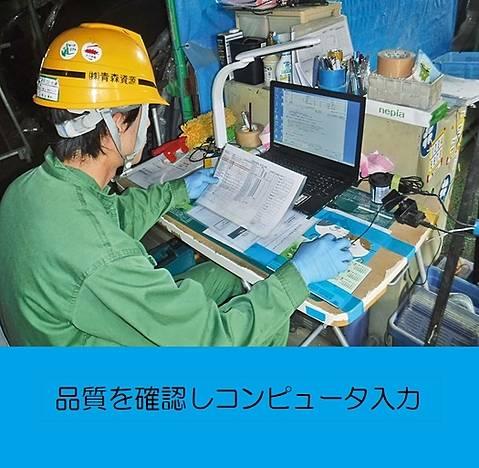 品質を確認しコンピュータ入力管理保管